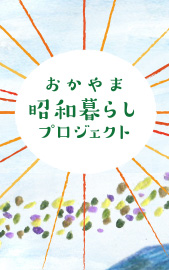 おかやま昭和暮らしプロジェクト